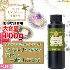 大容量100gパジコ UVレジン太陽の雫[ハード詰替用]紫外線硬化樹脂 UVレジン液【PADICO】[宅配便]