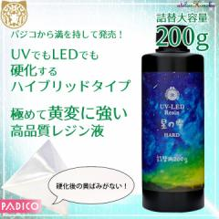 PADICO UV-LEDレジン液 星の雫 大容量詰め替え用200g★パジコ UVレジン液 ハードタイプ 詰替え[宅配便]