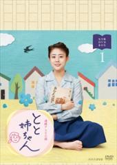 連続テレビ小説 とと姉ちゃん 完全版 DVD BOX1 / 【3DVD】 NSDX-21759-NHK