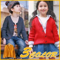 子供服 キッズ 子供 カーディガン 長袖 シンプル ニット セーター シンプル 単色 上着 保温 もう1枚欲しい時に kd1296