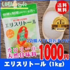 エリスリトール 1kg 糖質制限 希少糖 天然甘味料