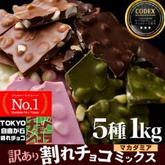 訳ありマカダミア割れチョコミックス1kg / チョコレート 東京自由が丘 クーベルチュール 【送料無料】