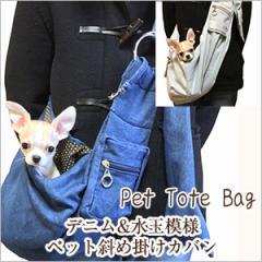 ペットキャリーバッグ 抱っこ紐 スリングバッグ 小型犬用 肩ひも長さ調節可能 デニム&水玉模様 ペット斜め掛けかばん