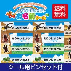 お名前シール 昆虫シリーズ【耐水/防水】最大255ピース入!【全品送料無料】