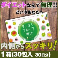 すっきりフルーツ青汁 1箱 【ポイント2倍】(30包 約 30日分)ダイエット 置き換え ファビウス