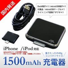 【即日発送】 モバイルバッテリー 1500mAh iphone7 iphone7plus iphone6s iphone6 iphone5s iphone5c iphone5 iphone4s 対応