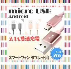 ☆即日発送☆ microUSB 2m マイクロUSB Android用 充電ケーブル スマホケーブル USB充電器 Xperia Nexus Galaxy AQUOS cable