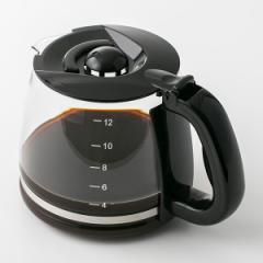 ラッセルホブス スタイルコーヒーメーカー 13992JP/14744JP用 ガラスカラフェ