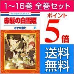 【送料無料】本/赤髪の白雪姫 全巻セット 1-16巻 (最新刊含む全巻セット) / あきづき空太