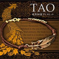 送料無料!本当の才能を開花する【鳳凰翔運ブレスレット TAO-タオ-】運命を変えるオーラ全解放「2個セット」