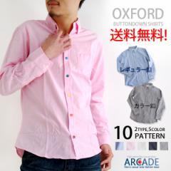 選べる!オックスフォード ボタンダウンシャツ メンズ 長袖シャツ 無地 シャツ  カラー釦  オックスフォードシャツ 白シャツ