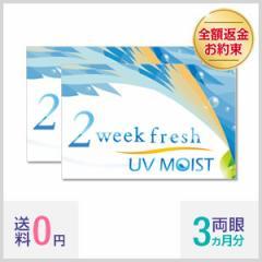 【送料無料】【YM】2ウィークフレッシュUVモイスト2箱(1箱6枚入)/ 2週間 / コンタクトレンズ / アイレ
