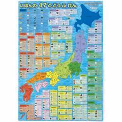 ピクチュアパズル【にほんの47とどうふけん】アポロ社