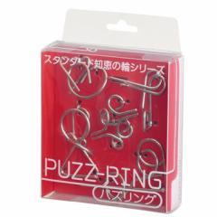 スタンダード知恵の輪シリーズ【パズリング RED レッド】ハナヤマ