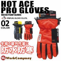 【在庫処分SALE/返品交換不可】防水防寒手袋 ホットエースプロ ワンタッチタイプ fw HA-324 メンズ 裏フリース 撥水  あす着