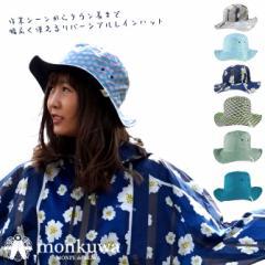 monkuwa(モンクワ) レインハット リバーシブル MK36131 レディース(女性用)『6カラー』 雨具_レイン 帽子_キャップ  【あす着】