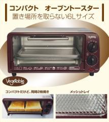 【送料無料】ベジタブル(Vegetable) コンパクトオーブントースター オーブン トースター GD-V06L