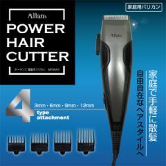 【送料無料】Allans パワーヘアカッター 交流式家庭用バリカン コード付き電動・電気バリカンセット 散髪 MEBM-5