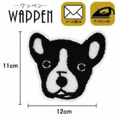 ≪TVでも話題♪≫もこもこワッペン 刺繍 縦11cm×横12cm 動物 犬 いぬ イヌ DOG   手芸 アップリケ 雑貨