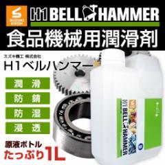 【H1ベルハンマー原液 1L】【スズキ機工】