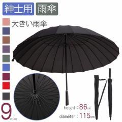 風に強い 傘 和傘 男性用 定番 カサ かさ 匠 軽量 傘 雨傘 撥水 手開き 丈夫 和 長傘 おしゃれ ★メンズ 紳士傘 大きい傘