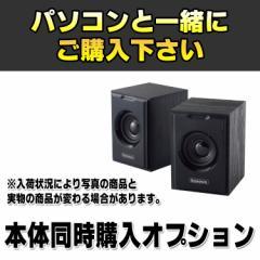 【本体同時購入オプション】新品PC用スピーカー
