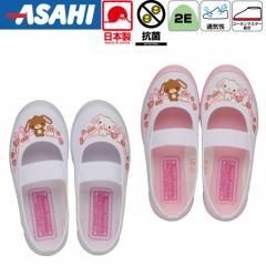 ASAHI S01 シュガーバニーズ 女の子 子供用 抗菌 上履き 上靴 スクールシューズ バレエシューズ ホワイト/ピンク 13〜21cm 日本製