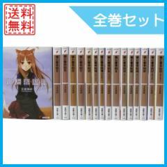 【中古】狼と香辛料 全巻セット 全18巻 続巻 未完 マンガ 漫画 中古