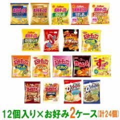 【送料無料】カルビー・湖池屋(コイケヤ)・ハウス スナック菓子 12個入 お好み2ケース(24個)