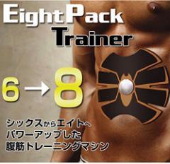 【クロネコDM便全国送料無料】EightPackTrainer(エイトパックトレーナー ) 腹筋トレーニングマシーン EMS