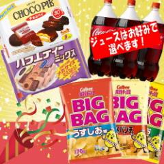【NEW】【送料無料(沖縄・離島除く)】お菓子・ジュース詰め合わせ パーティーセット(飲み物は選べます!)コーラポテチ宴会