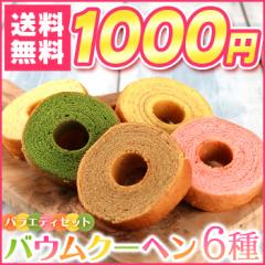 【送料無料】バウムクーヘン6種バラエティセット【バウム】【1000円ぽっきり】
