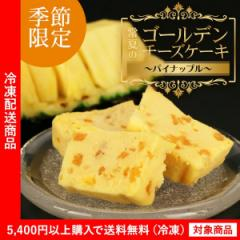 【送料無料】常夏のゴールデンチーズケーキ パイナップル【黄金のチーズケーキ】【5400円以上まとめ買いで送料無料対象商品】(lf)あす着