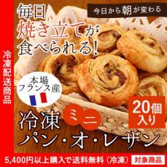 【送料無料】フランス産高級冷凍パン ミニパン・オ・レザン20個入り【5400円以上まとめ買いで送料無料対象商品】(lf)あす着