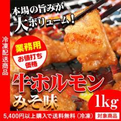 【牛肉】【ホルモン】牛ホルモン味噌味 約1kg【焼肉】【BBQ】【5400円以上まとめ買いで送料無料対象商品】(lf)