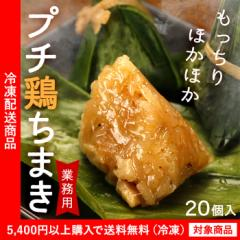 【業務用】一口サイズで食べやすい プチ鶏ちまき 中華ちまき【5400円以上まとめ買いで送料無料対象商品】(lf)あす着