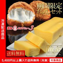 【送料無料】奇跡のお試しセット♪黄金のチーズケーキ&濃厚ミルクシュー5(2個)【スイーツセット】【ギフト、プレゼント】(lf)