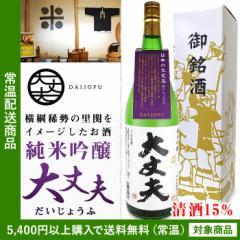 純米吟醸 大丈夫1.8L【日本酒】【ギフト】 (ln)