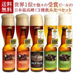 送料無料 奇跡のビール 八ヶ岳地ビールタッチダウン 3種5本飲み比べセット(ピルスナー2本、デュンケル2本、ロックボック1本)(be)あす着