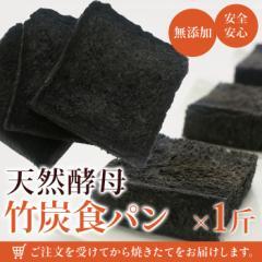 【天然酵母】天然酵母 竹炭食パン×1斤 (smp)