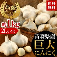 【送料無料】【にんにく】青森県産 にんにく大玉 約1kg 2Lサイズ 9〜12玉(gn)