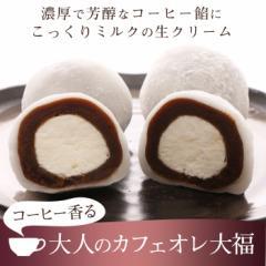 【送料無料】【和菓子】【大福】【生クリーム大福】カフェオレ大福12個セット【ギフト】