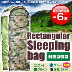 寝袋 封筒型 洗える寝袋 シュラフ アウトドア キャンプ ツーリング スリーピングバッグ 防災グッズ 緊急用 防災用 防災