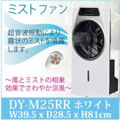 ユアサ ミストファン DY-M25RR  WH ホワイト ミスト噴霧