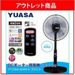 アウトレット商品 ユアサ DCモーター扇風機 リモコン付き YT-D3416VFR K ブラック 送料無料