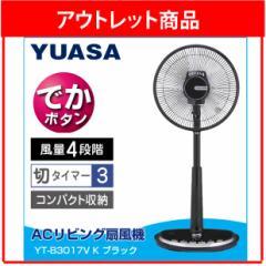 アウトレット商品 ユアサ ACリビング扇風機 YT-B3017V K ブラック 送料無料