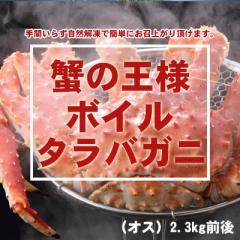 ボイルタラバガニ(オス)2.3kg前後 送料無料 ※沖縄は送料別途加算