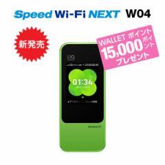 15,000WALLETポイントプレゼント/Speed Wi-Fi NEXT W04 /ファーウェイ・ジャパン株式会社