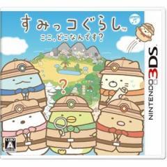 【送料無料(ネコポス)・発売日前日出荷】3DS すみ...