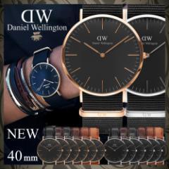 <セール>ダニエルウェリントン DANIEL WE LLINGTON 腕時計 2016年新作 Cla ssic Black 40mm 並行輸入品 送 料無料